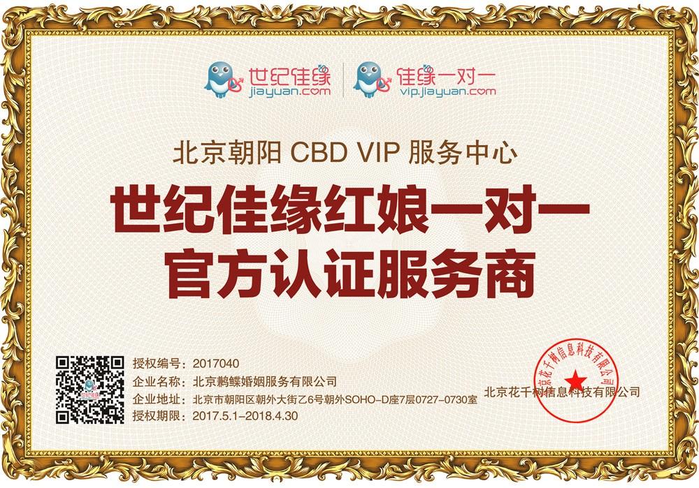 北京朝阳CBD VIP服务中心