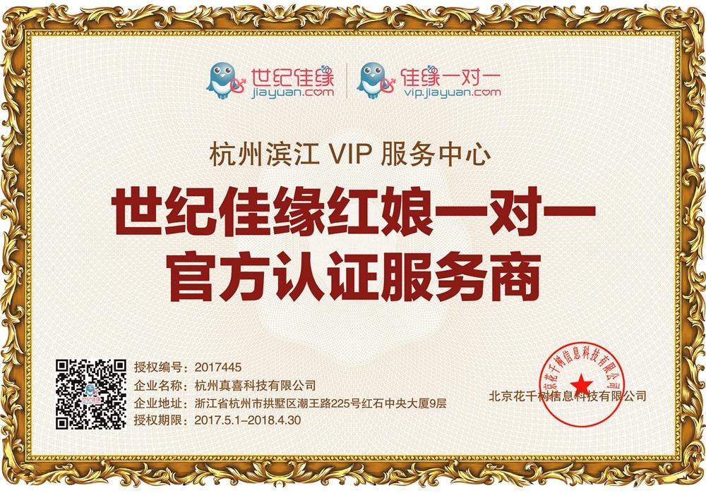 杭州滨江VIP服务中心