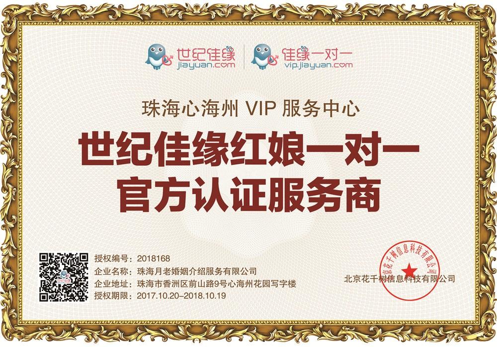 珠海心海州VIP服务中心