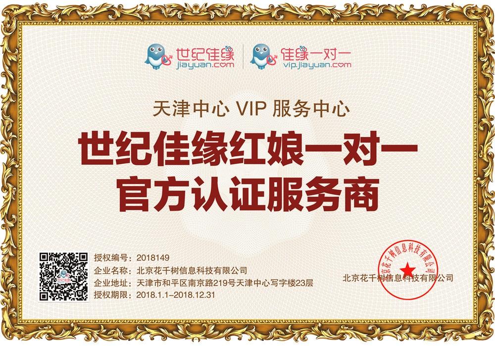 天津中心VIP服务中心