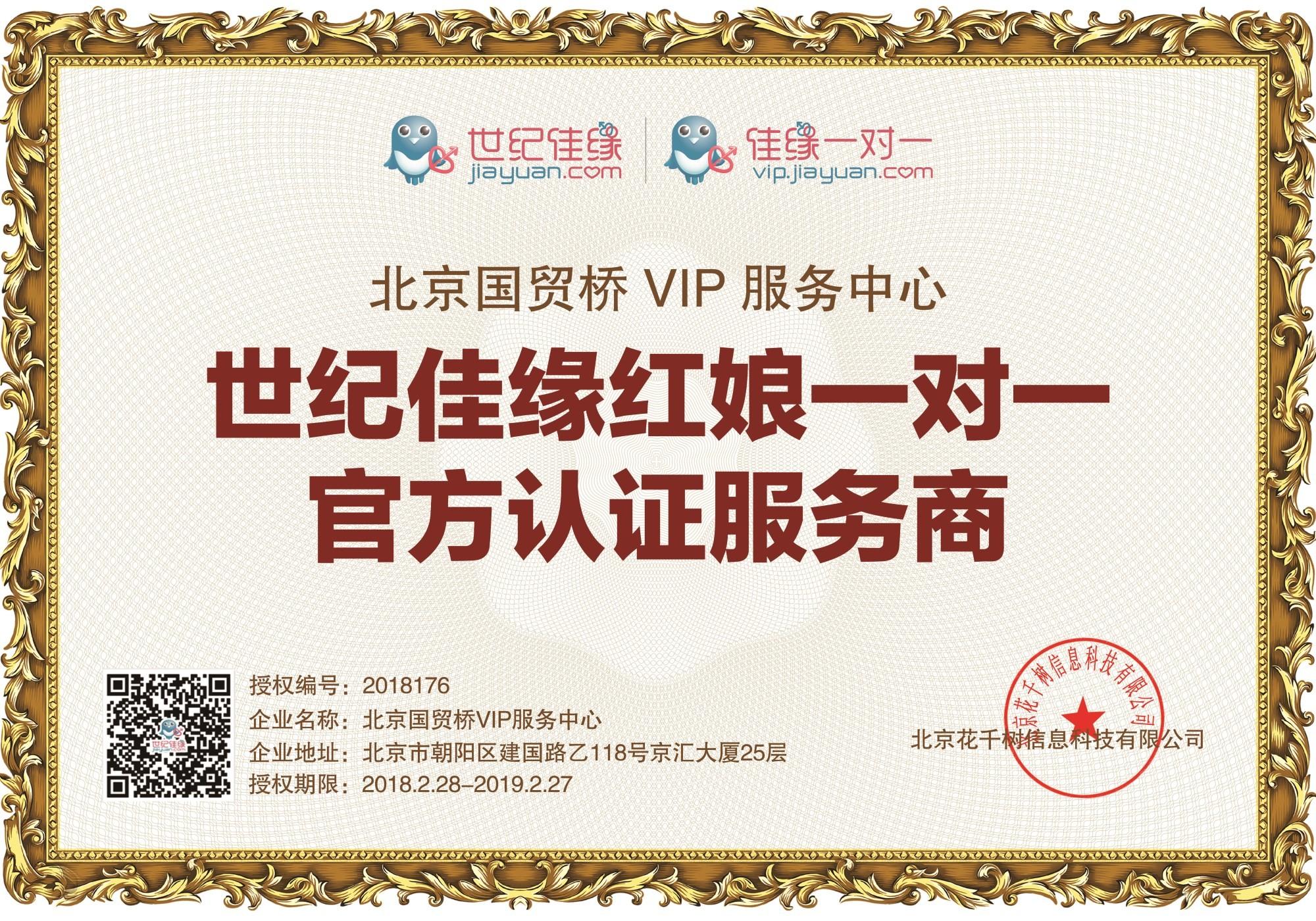 北京国贸桥VIP服务中心