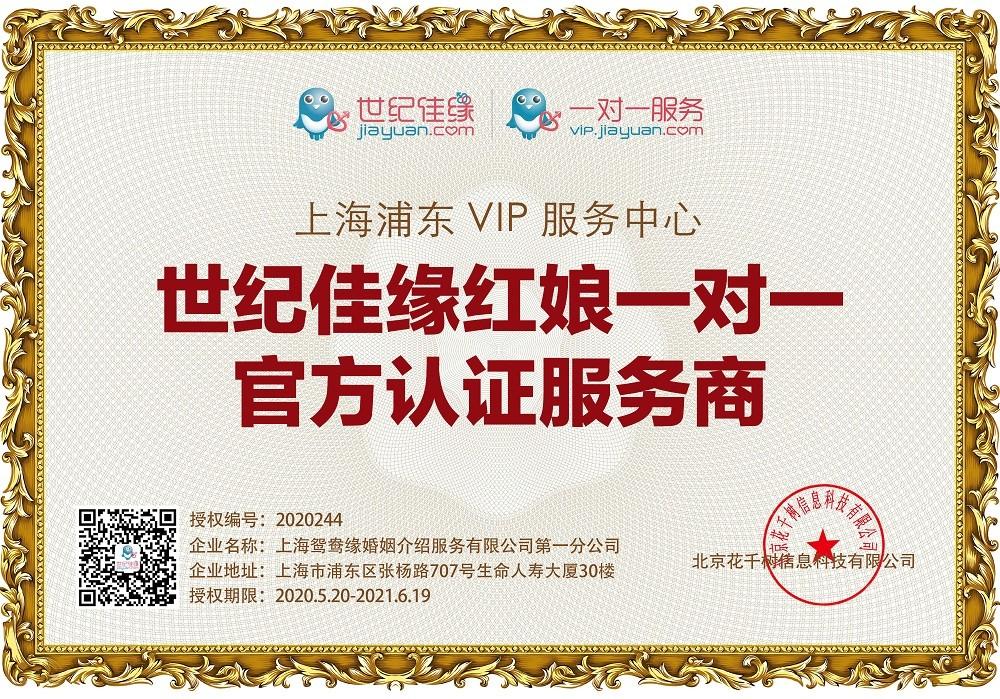 上海浦东VIP服务中心