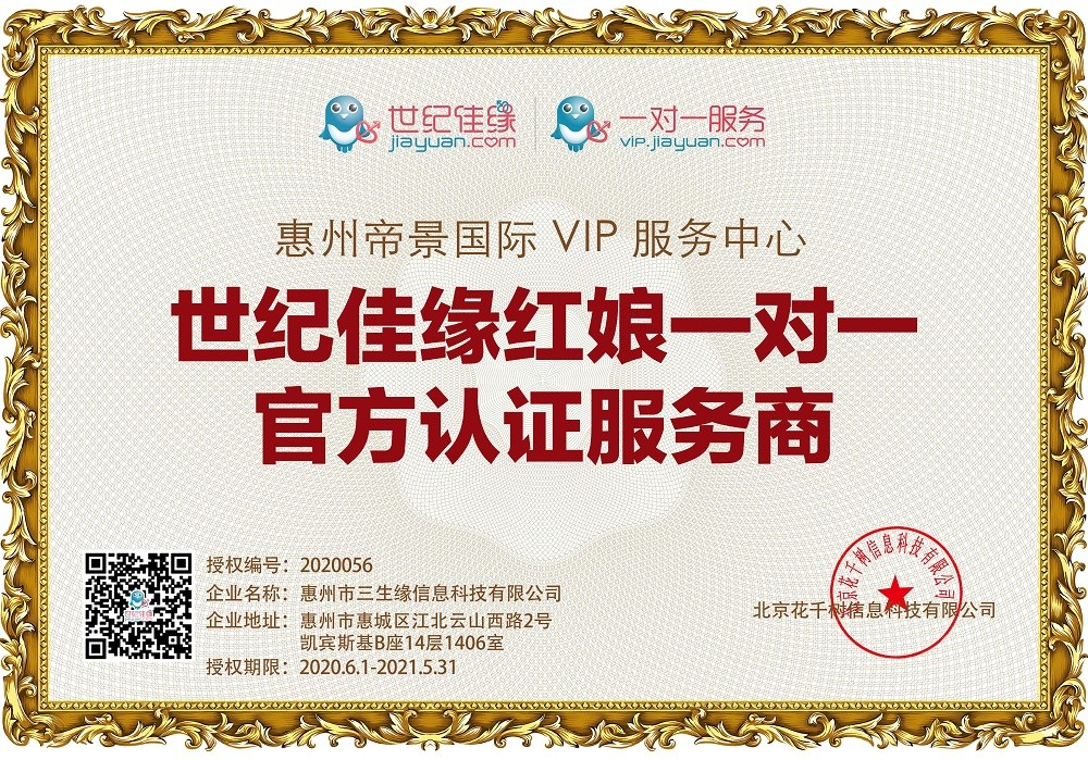 惠州帝景国际VIP服务中心