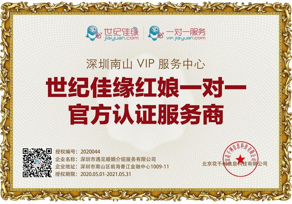 深圳南山VIP服务中心