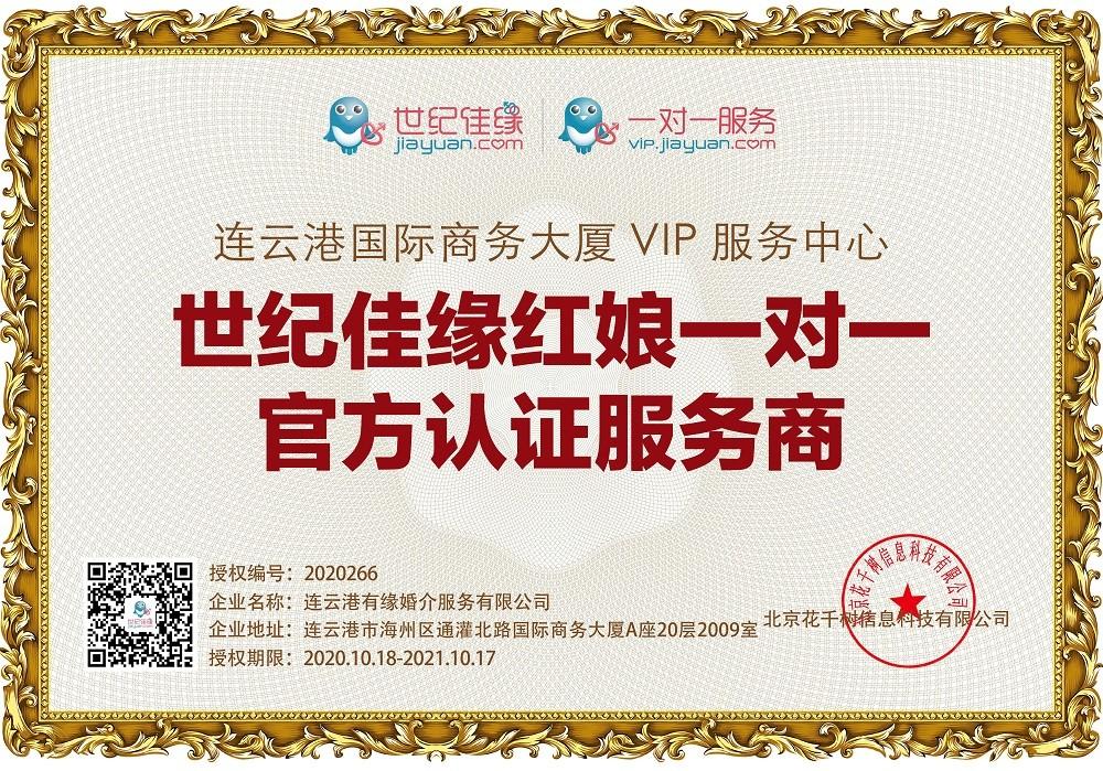 连云港国际商务大厦VIP服务中心