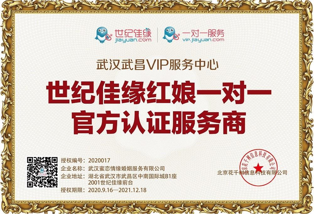 武汉武昌VIP服务中心