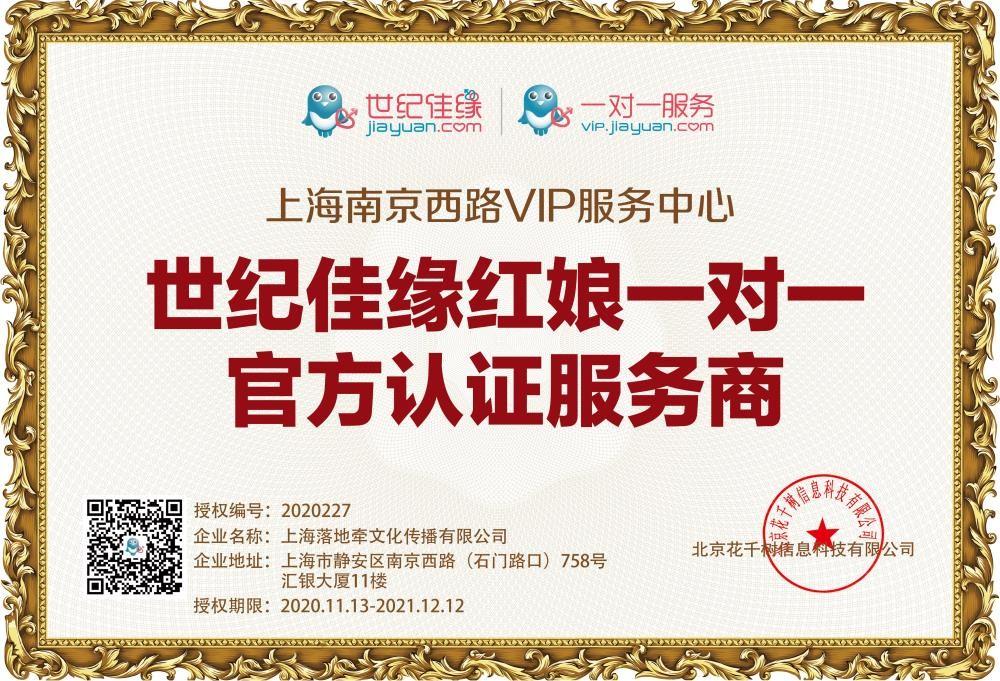 上海南京西路VIP服务中心