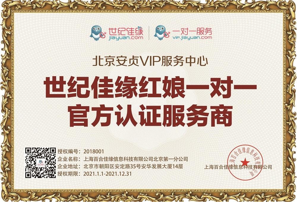 北京安贞VIP服务中心