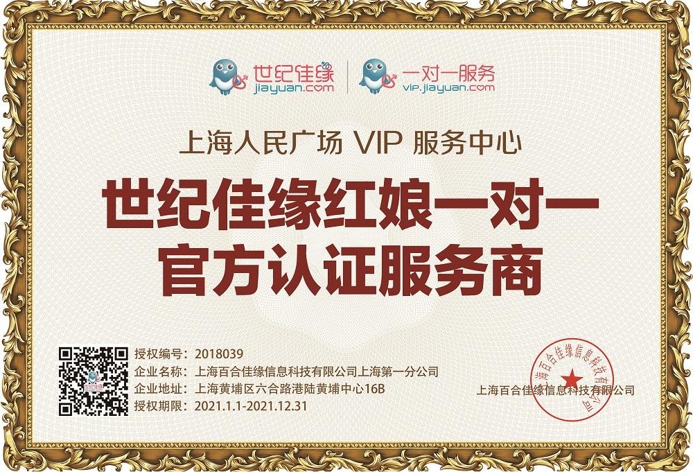 上海人民广场VIP服务中心