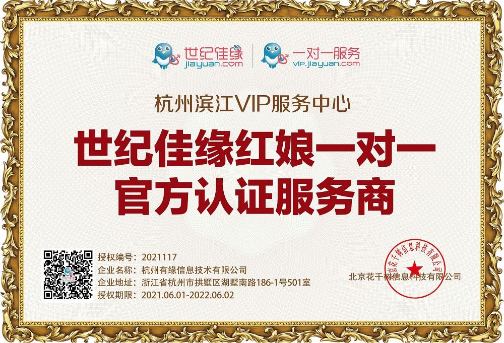 杭州丽阳VIP服务中心